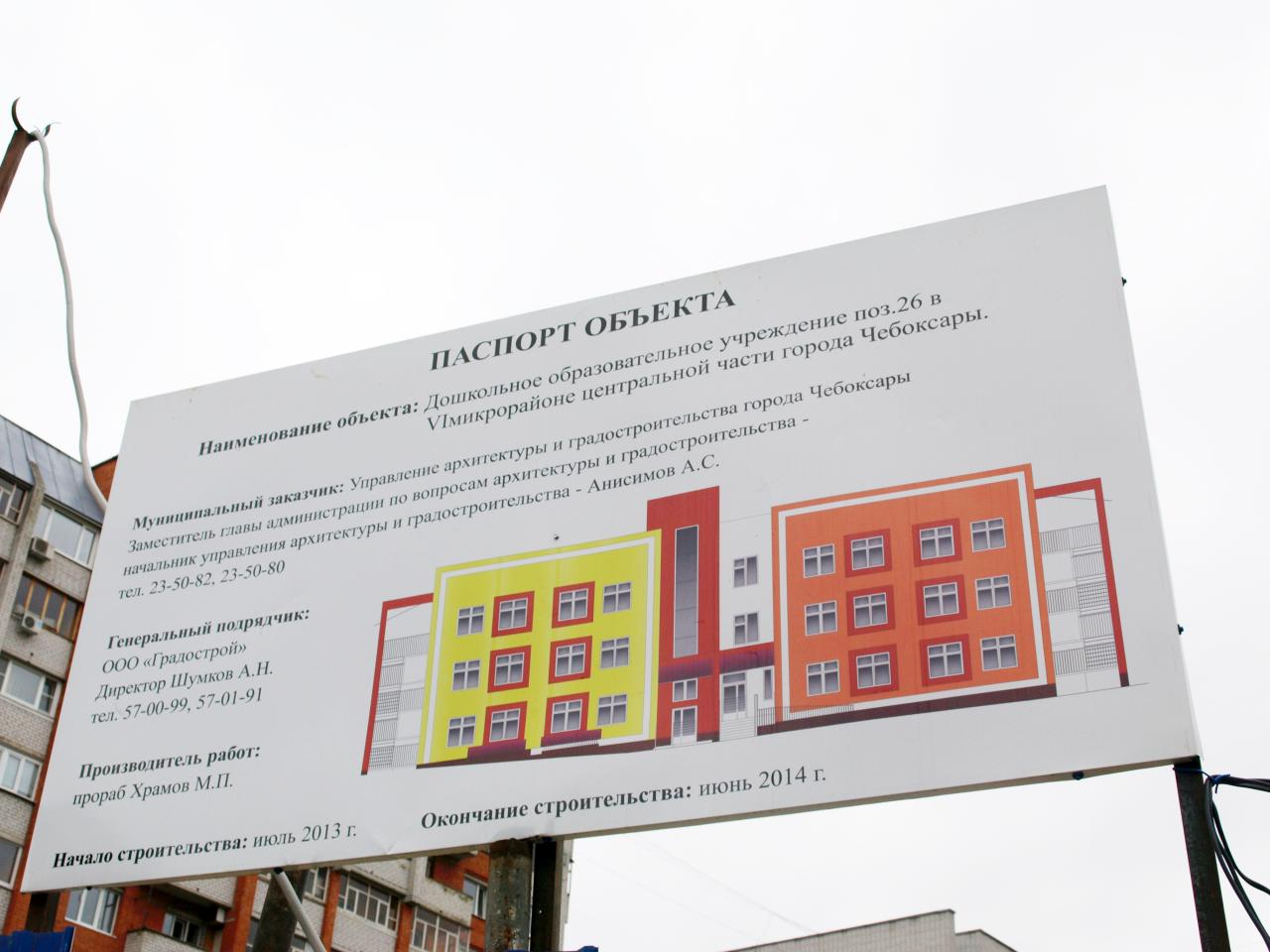 Детский сад в VI микрорайоне Центра Чебоксар, Крылова позиция 26